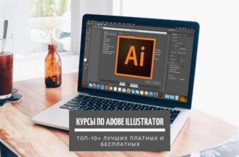 Курсы по обучению Adobe Illustrator с нуля до профи