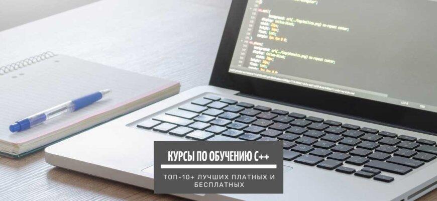 Курсы по обучению профессии разработчик C++ с нуля