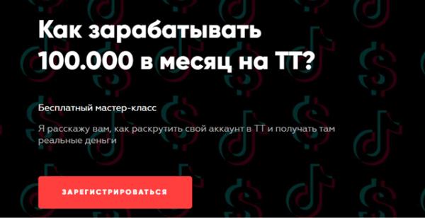 Мастер класс «Как зарабатывать 100 000 в месяц на TikTok» от Tooligram