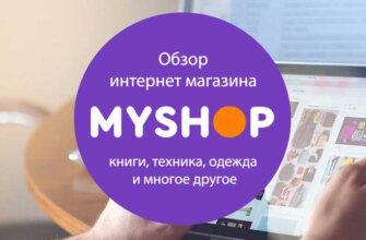 Обзор интернет магазина My shop - книги, техника, одежда и многое другое