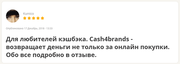 Отзывы о Cash4brands