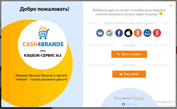 Регистрация на Cash4brands