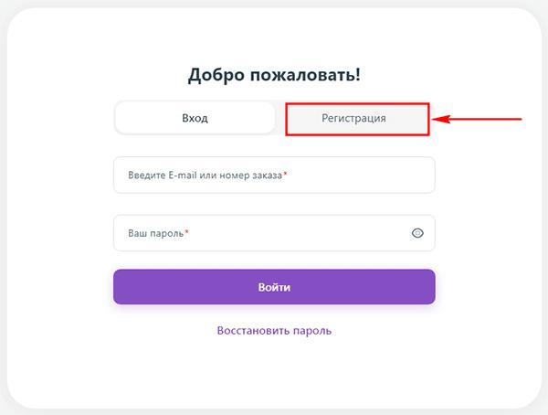Регистрация на My-shop