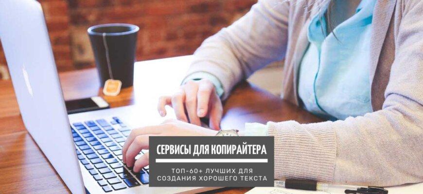ТОП 60+ сервисов для копирайтера, которые помогут создать качественный текст