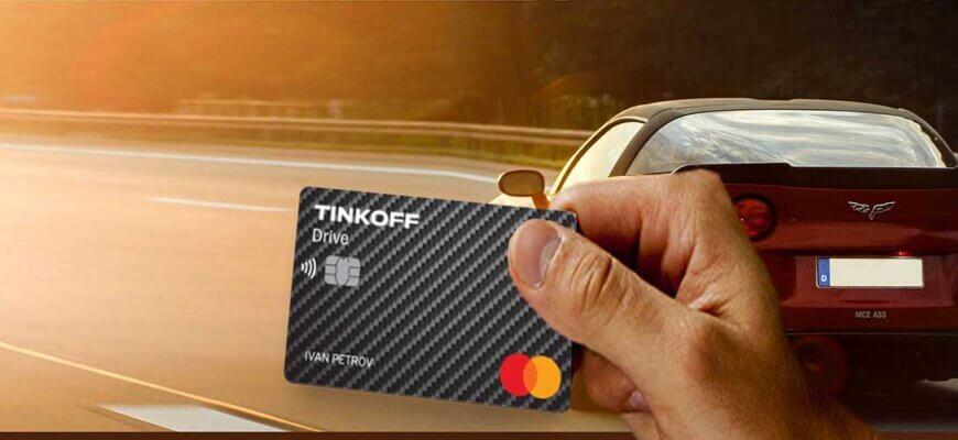 Тинькофф Драйв - кредитная карта с кэшбэком на АЗС, и автотовары