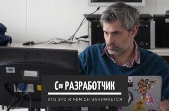 C# разработчик (си шарп) - кто это и чем он занимается