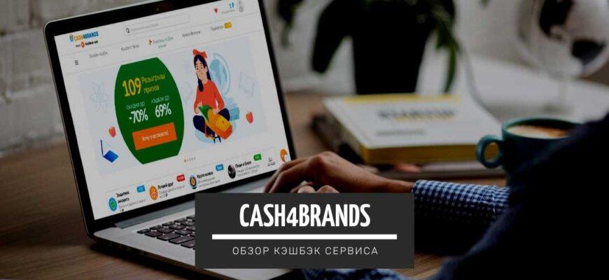 Cash4Brands - обзор кэшбэк сервиса