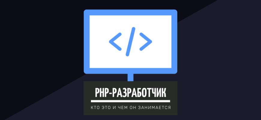 PHP Разработчик - кто это и чем он занимается