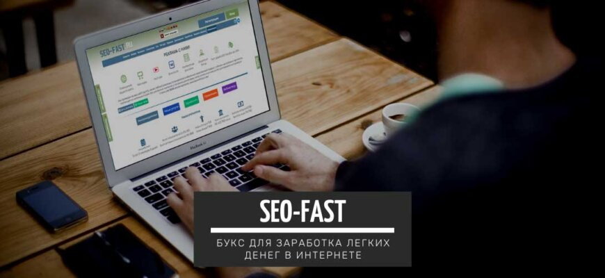 Seo Fast - букс для заработка легких денег