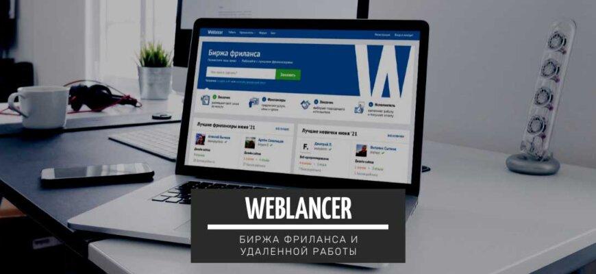 Weblancer - биржа фриланса и удаленной работы.