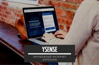 ySense – зарубежный интернет опросник