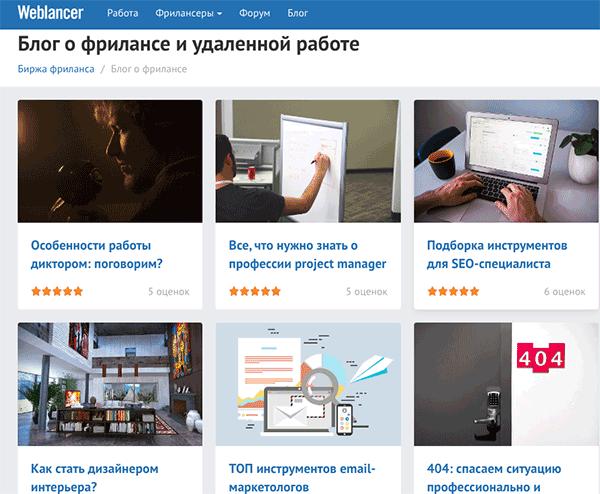 Блог на бирже Weblancer