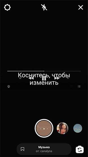 Добавление музыки в Инстаграм при помощи масок