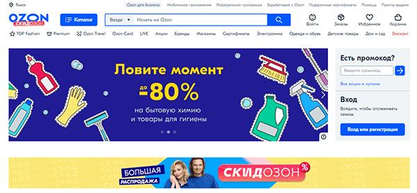 Главная страница интернет магазина Ozon