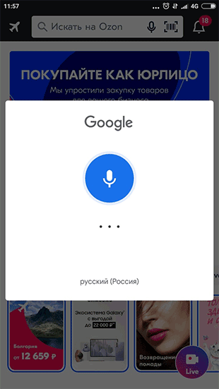Как искать товары через голосовой поиск на Озон с приложения для телефона
