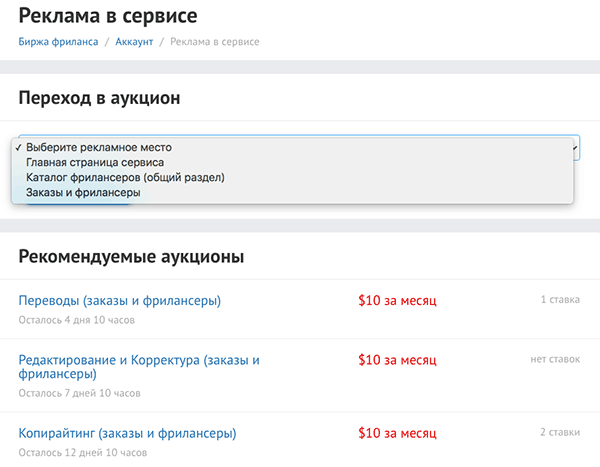 Как находить заказы на Weblancer