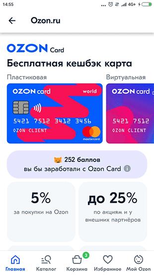Как оформить Ozon Card