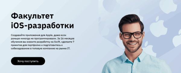 Курс «Факультет IOS разработки» от GeekBrains