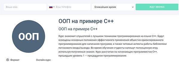 Курс «ООП на примере C++» от GeekBrains
