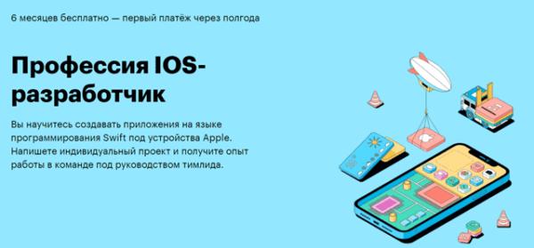 Курс «Профессия IOS-разработчик» от SkillBox