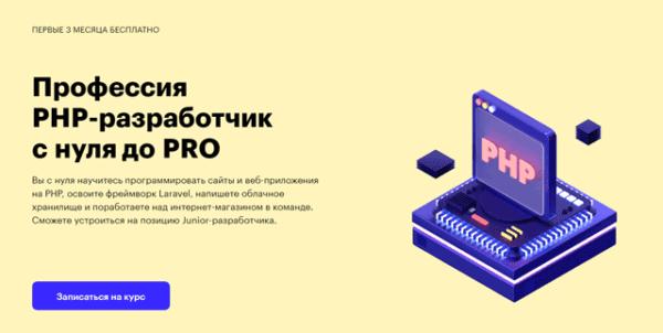Курс «Профессия PHP разработчик» от SkillBox