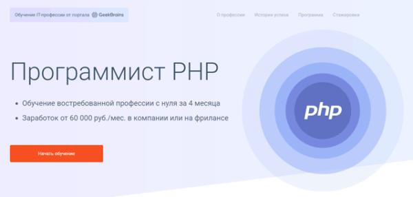 Курс «Программист PHP» от GeekBrains