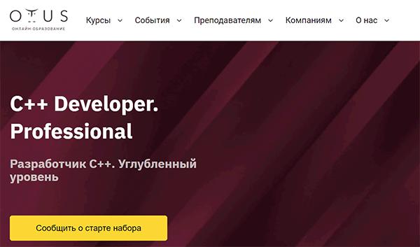 Курс «C++Developer Professional» от OTUS