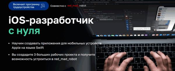 Курс «IOS-разработчик с нуля»от Нетологии