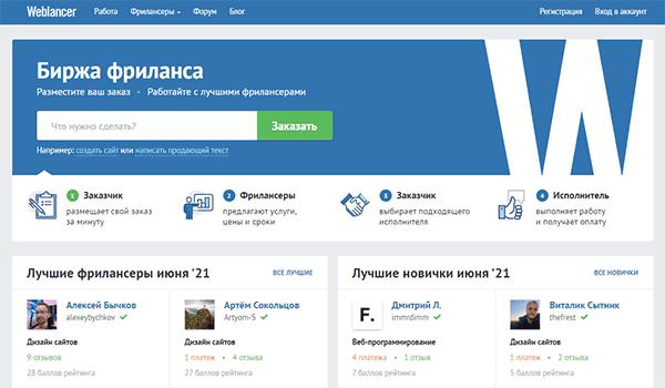 Обзор сервиса Weblancer