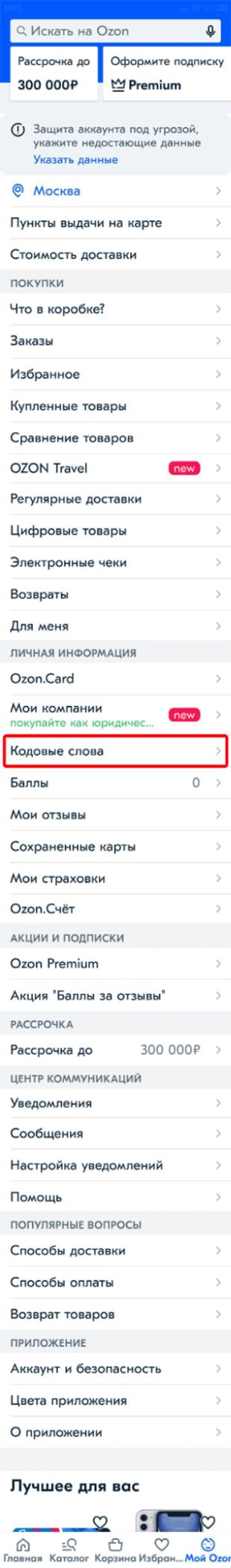 Регистрация на Озон