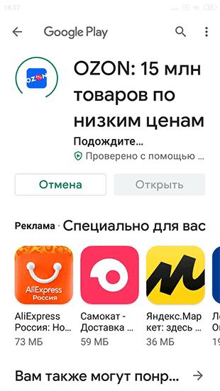 Установка приложения Озон на телефон
