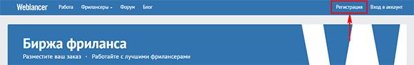 Регистрация на бирже Weblancer