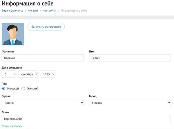 Заполнение профиля на бирже Weblancer