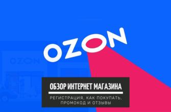 Ozon - интернет магазин. Обзор регистрация, как покупать, промокод и отзывы