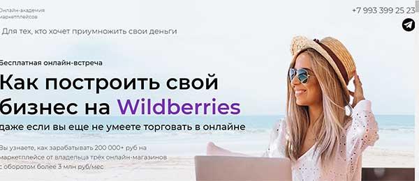 Бесплатный курс «Как построить свой бизнес на Вайлдберриз» от Академии маркетплейсов