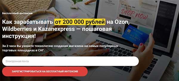 Бесплатный курс «Как зарабатывать от 200 000 рублей на Озон, Вайлдберриз и Kazanexpress» от Plazma Course