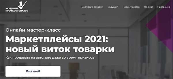 Бесплатный курс «Маркетплейсы 2021 новый виток товарки» от Академии профессионалов