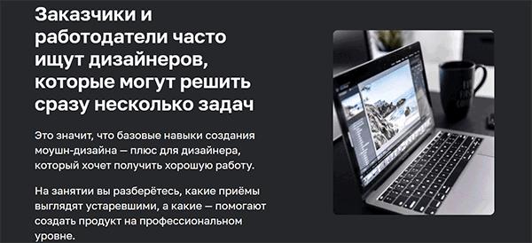 Бесплатный курс «Воркшоп по Моушн дизайну» от Нетологии