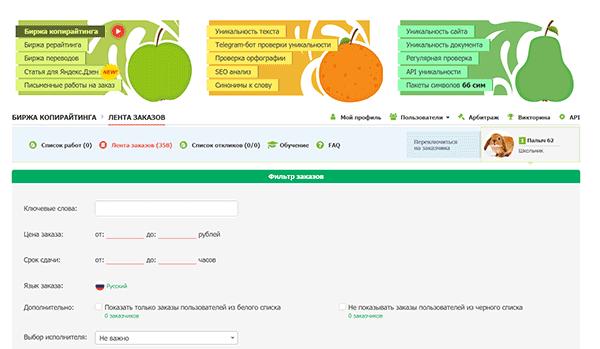 Биржа копирайта для исполнителя на бирже Text.ru