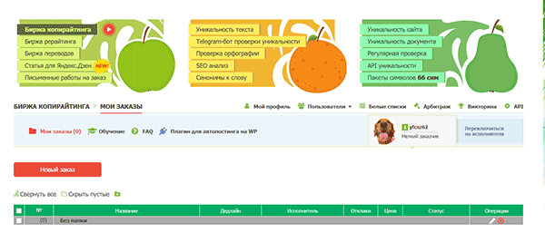 Биржа копирайта для заказчика на бирже Text.ru