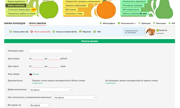 Биржа переводов для исполнителя на бирже Text.ru