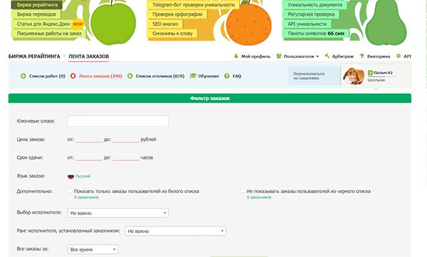 Биржа рерайта для исполнителя на бирже Text.ru