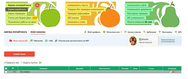 Биржа рерайтинга для заказчика на бирже Text.ru