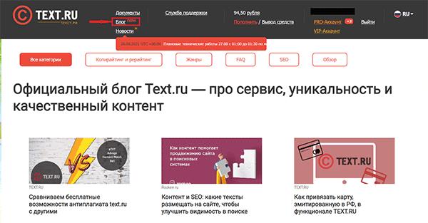 Блок New на бирже Text.ru