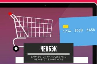 Чекбэк – заработок на кэшбэке с чеков от ВКонтакте