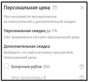 Что такое перс_цена и где её посмотреть в М.видео