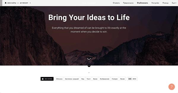Добавление блоков на страницу проекта в Тильде