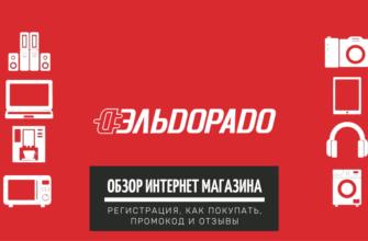 Эльдорадо — интернет магазин по продаже крупной и мелкой бытовой техники