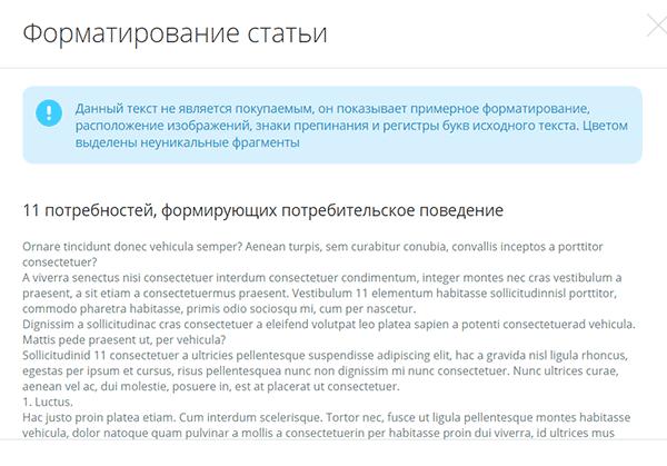 Форматирование статьи в магазине Etxt