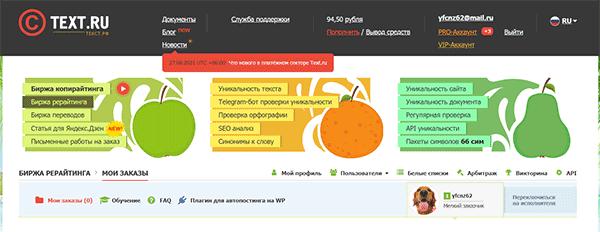 Главная страница биржи Text.ru